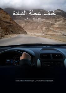 11A - Arabic - BTW
